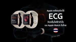 แอพ ECG จะเปิดให้ใช้งานได้บน Apple Watch