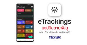 eTrackings แอปคำนวณค่าส่งพัสดุสุดเจ๋ง โหลดได้แล้วใน Android และ iOS