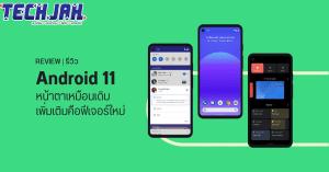 Android 11 จัดเต็มด้วยเสริมฟีเจอร์ใหม่ ๆ