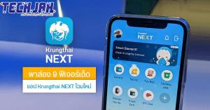ฟีเจอร์เด็ด ๆ จากแอป Krungthai NEXT เวอร์ชั่นใหม่