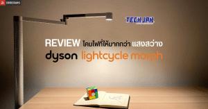 Dyson Lightcycle Morph Floor โคมไฟแห่งยุค ใช้ได้ยาวนาน 60 ปี