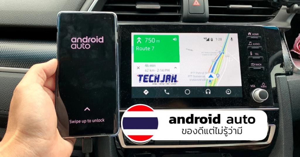 Android Auto ใช้งานในไทยได้แล้ว