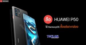 HUAWEI P50 Series Smartphone ระบบ HarmonyOS