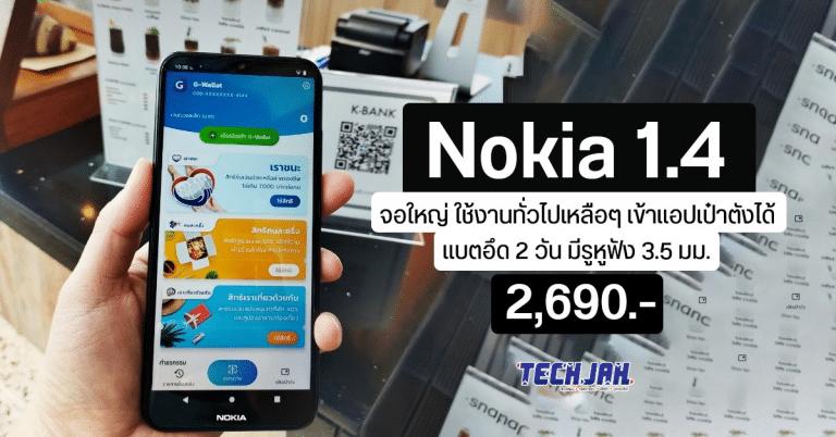 Nokia 1.4 Android go สเปคคุ้ม แบตอึด ราคาเบาๆ