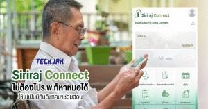 ไม่ต้องไปโรงพยาบาลก็หาหมอได้ด้วย Siriraj Connect