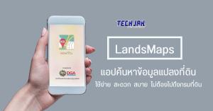 แอปค้นหาข้อมูลของแปลงที่ดิน LandsMaps