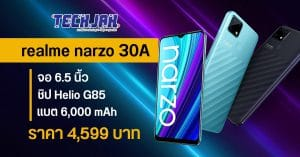 realme Narzo 30A หน้าจอใหญ่ ดีไซน์สวย แบตโคตรอึด 6,000 mAh ราคาเพียง 4,599 บาท