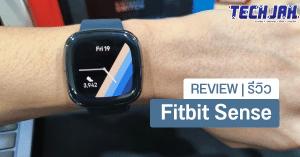 Fitbit Sense Smartwatch เพื่อสุขภาพ ฟีเจอร์ครบครัน