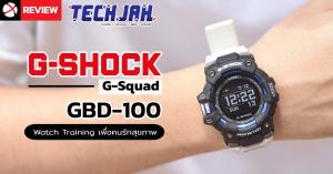 G-Shock G-Squad GBD-100