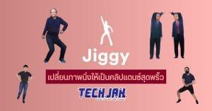 ทำภาพถ่ายน่าเบื่อๆ ให้เป็นคลิปเต้นสุดมันส์ๆด้วย Jiggy