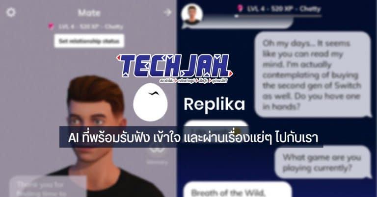 เพื่อนใหม่ Replika บอทที่พร้อมรับฟัง พูดคุย ให้เราผ่านเรื่องแย่ๆ ในแต่ละวันไปได้