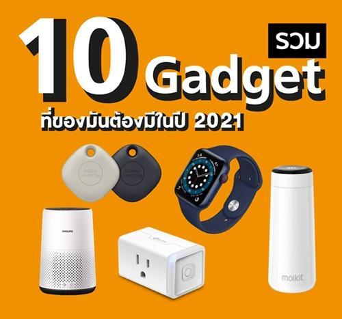 ข่าวไอที gadget (12)