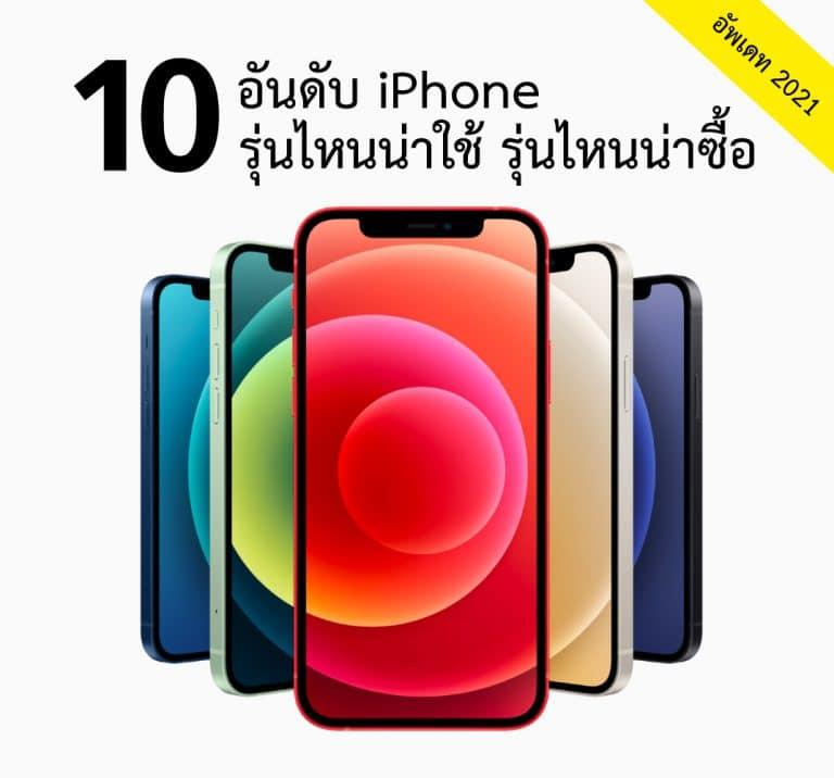 ข่าวไอที มือถือ iphone (23)