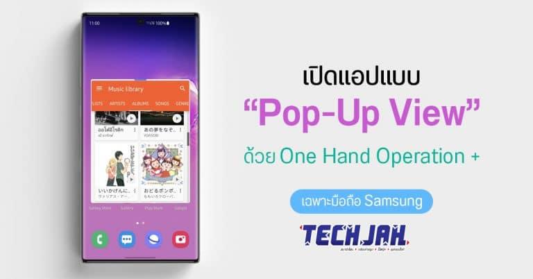 One Hand Operation + ช่วยให้คุณใช้แอปแบบ Pop-Up View บน Samsung ได้ง่าย ๆ