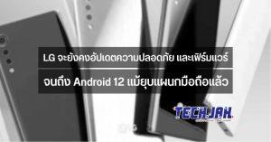 ข่าวไอที มือถือ LG Android 12