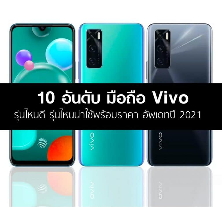 ข่าวไอที มือถือ Vivo