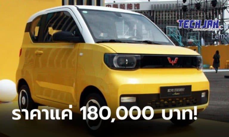 ข่าวไอที Wuling Hongguang MINI EV Macaron 2021