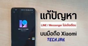 ข่าวไอที Xiaomi LINE Messenger