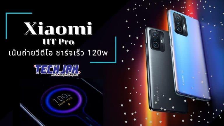 มือถือ Xiaomi 11T Pro