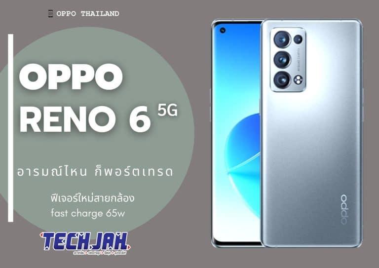 มือถือ OPPO Reno6 5G