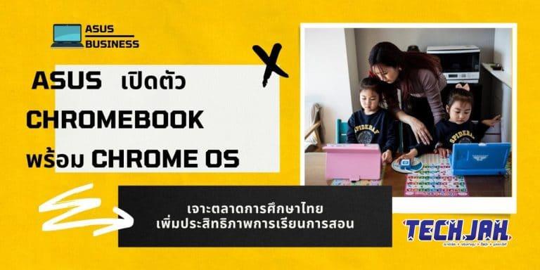 ข่าวไอที Chrome OS