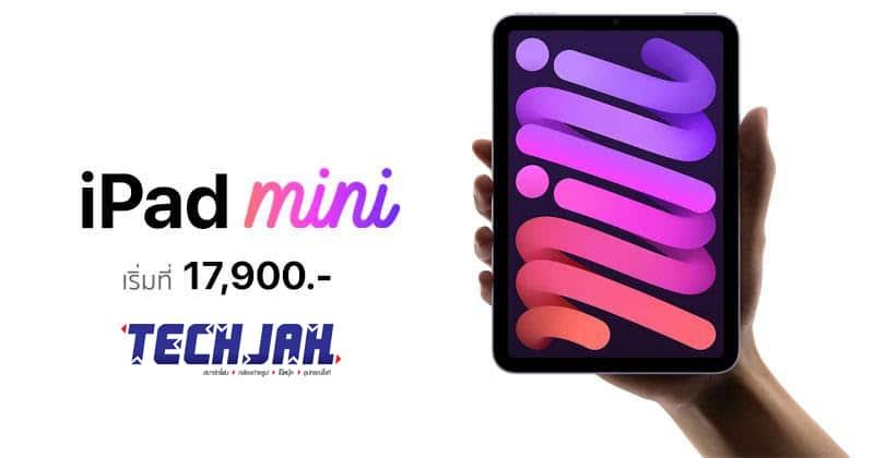 ข่าวสารไอที Apple iPad Mini 6
